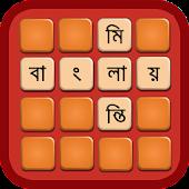 Bangla Crossword-বাংলা শব্দছক