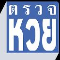 ตรวจหวย - Thai Lottery icon