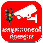 Khmer Live Traffic In PP
