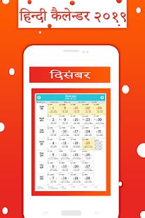 Hindi Calendar 2019 : हिन्दी कैलेंडर २०१९ screenshot 14