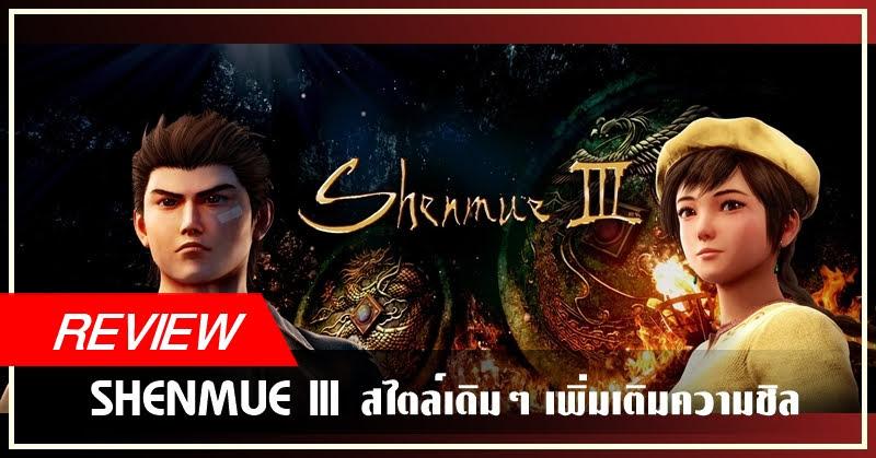 Shenmue III (DEMO) Review ความโบราณในแบบเล่นเพลิน ๆ