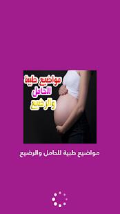 مواضيع طبية للحامل والرضيع