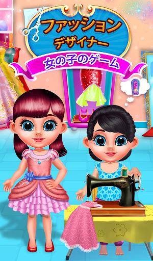 ファッションデザイナーの女の子のゲーム