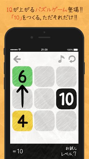 10 - 頭を良くするパズル
