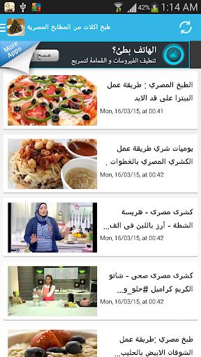 طبخ اكلات من المطبخ المصري