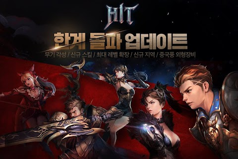 히트 screenshot 16