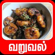 fry tamil