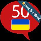 Ucraniano 50 idiomas icon