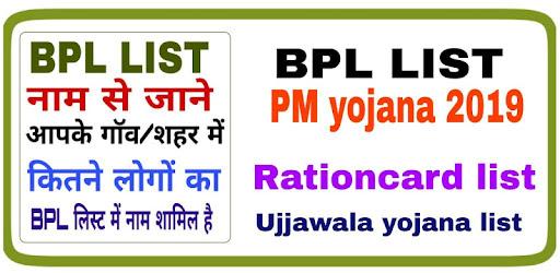 BPL List 2019 - राशनकार्ड लिस्ट - Apps en Google Play
