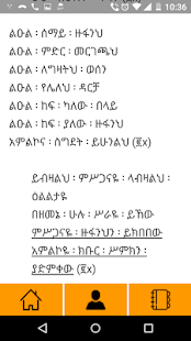 WikiMezmur Lyrics Amharic Song- screenshot thumbnail