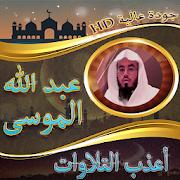أعذب تلاوات عبد الله الموسى بدون نت APK