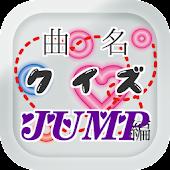 曲名クイズJUMP編 ~歌詞の歌い出しが学べる無料アプリ~