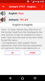 English Amharic Dictionary አማርኛ እንግሊዝኛ መዝገበ ቃላት for