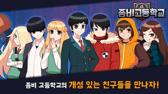 좀비고등학교 screenshot 01