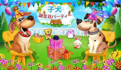 子犬誕生日パーティーのテーマ