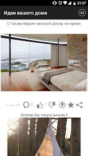Идеи вашего дома - náhled