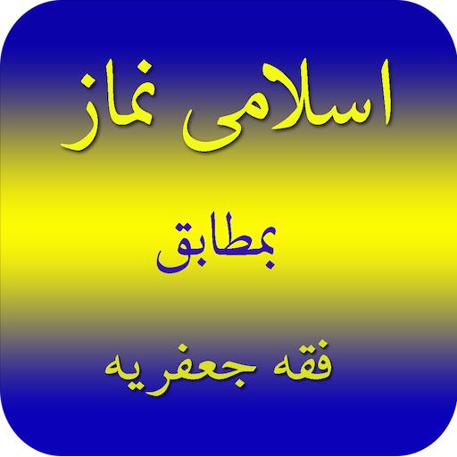 Download Namaz e Jafria - Shia Ki Namaz Ka Tareeqa app apk
