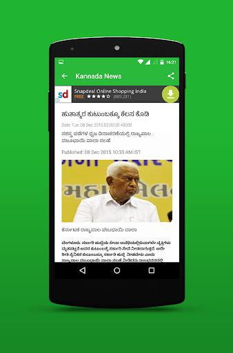 Kannada Breaking News