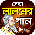 লালনের গান ( লালনগীতি ) Hits Bangla Lalon Geeti icon