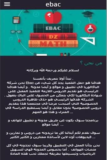Ebac Math