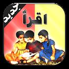 Aprende el alfabeto árabe icon