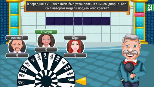 Поле Чудес 2015 screenshot 4