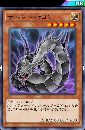 サイバー・ドラゴン(黒)