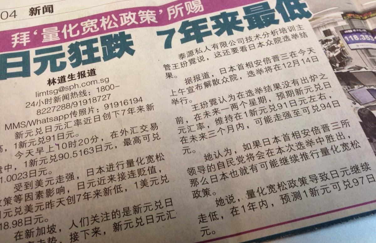 Photo: 王玢霓:新元兑日元汇率走势要看日本众院选举结果  2014年11月21日-新加坡新明日报记者林道生报道  '拜量化宽松政策所赐,日元狂跌7年来最低'。王玢霓认为如果日本首相安倍的自民党胜出12月14日的选举,那么量化宽松的政策将继续。如果这样,日元将继续走低,在1年内可能达1新元兑97日元。