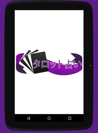 無料生活Appのタロット占い|記事Game