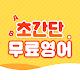 초간단 무료 영어 - 무료영어공부/왕초보/기초회화/영단어 Download on Windows
