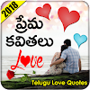 Love Quotes Telugu New
