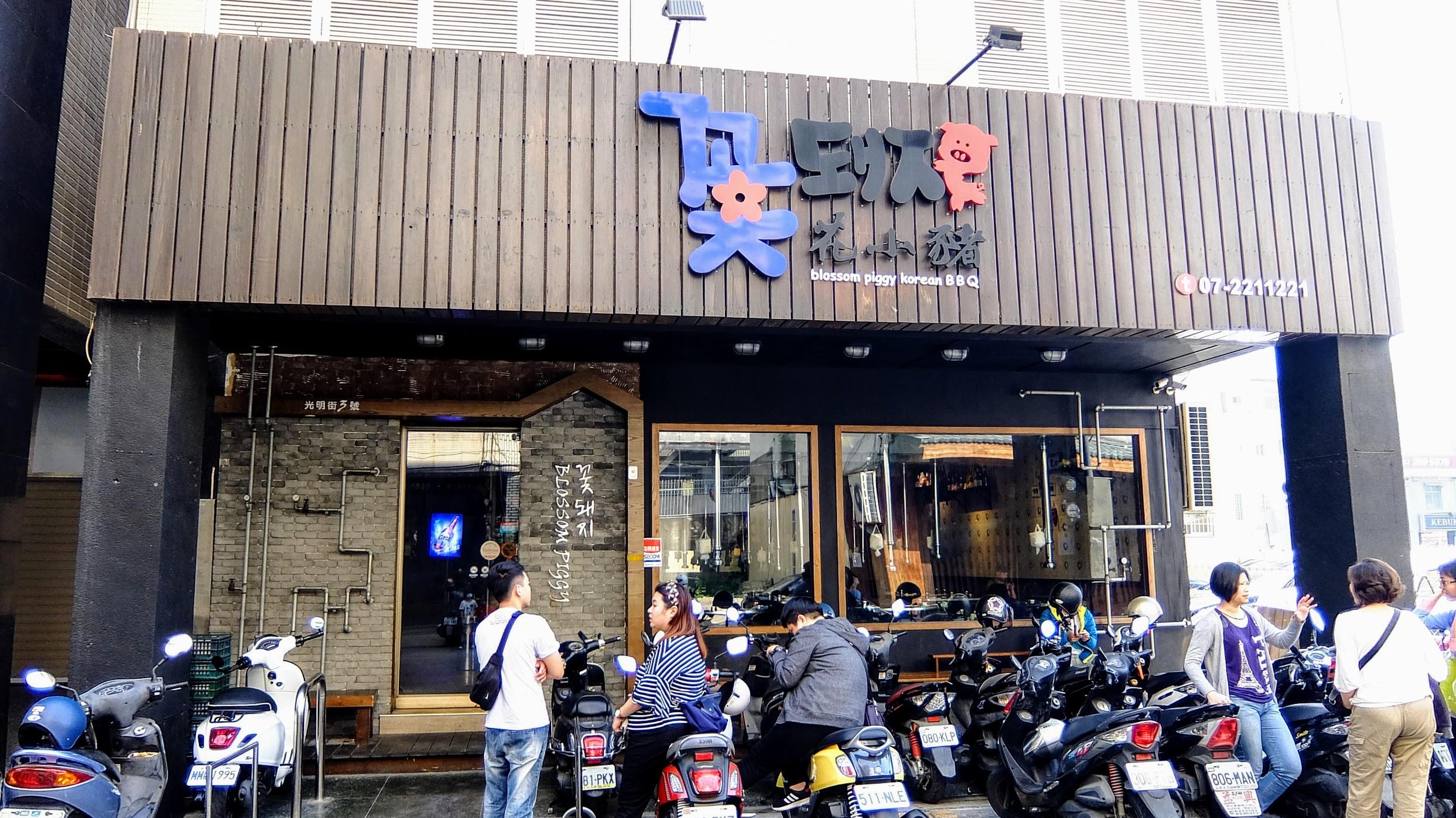 花小豬,是一家生意很好的韓國烤肉店,就在光明街上...