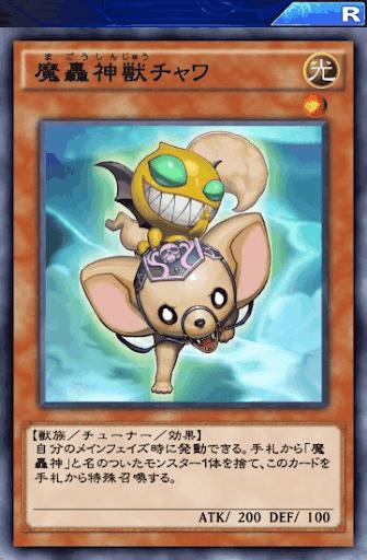 魔轟神獣チャワ