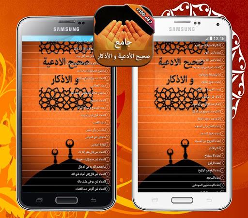 dua adhkar islamic