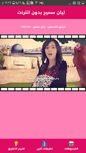 ليان سميح فيديو بدون انترنت - náhled