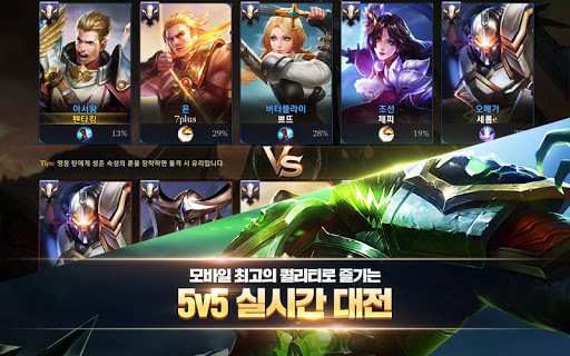 ud39cud0c0uc2a4ud1b0 for kakao(5v5)  gameplay | by HackJr.Pw 16
