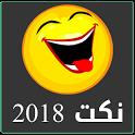 نكت 2018 icon