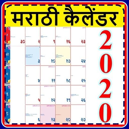 Marathi Calendar 2020 – Applications sur Google Play