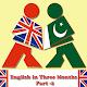 English Grammar Learn Urdu-II (app)