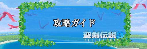 聖剣伝説3_攻略ガイド