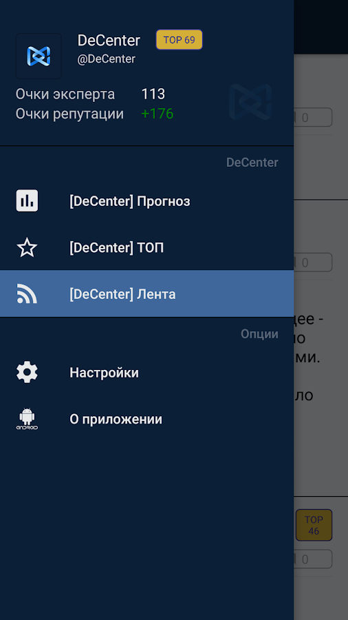 DeCenter- screenshot