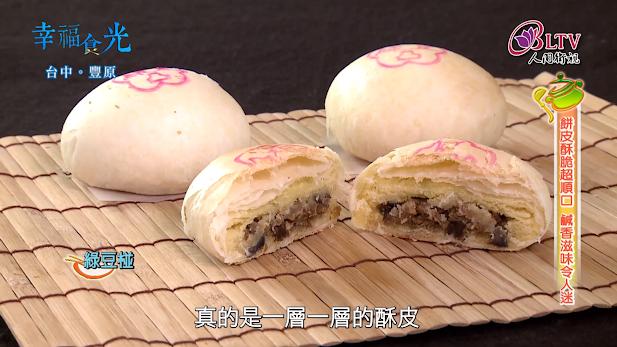 580元 全系列產品均為純素,不含蛋奶製品 獨門祕方香菇製成噴香內餡 與招牌綠豆餡在口中創造出鹹甜多層次美味