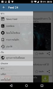 (ข่าว) Feed 24 screenshot 1