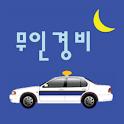 무인경비 스마트 출동관리 icon