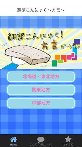 【無料】方言クイズforドラえもんの道具箱「翻訳こんにゃく」