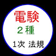 電験2種 一次試験の法規