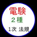 電験2種 一次試験の法規 icon