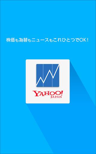 Yahoo ファイナンス - 株価 為替 FXの無料アプリ!