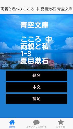 青空文庫 両親と私1-3 こころ 中 夏目漱石
