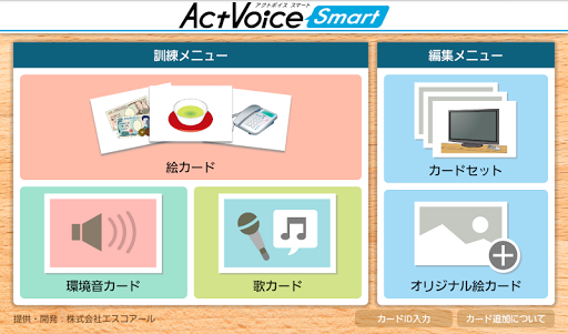ActVoice Smart 1.0.6 Windows u7528 1